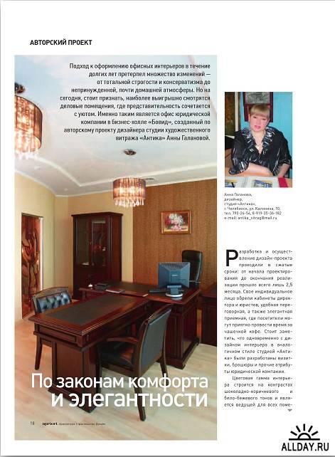 Apriori №11 2010