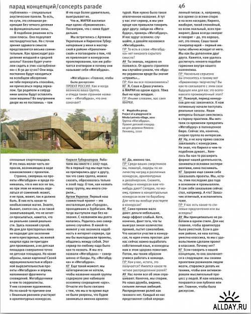 Проект Россия Issue 59 2011