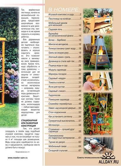 Советы профессионалов №6 (ноябрь-декабрь 2013)