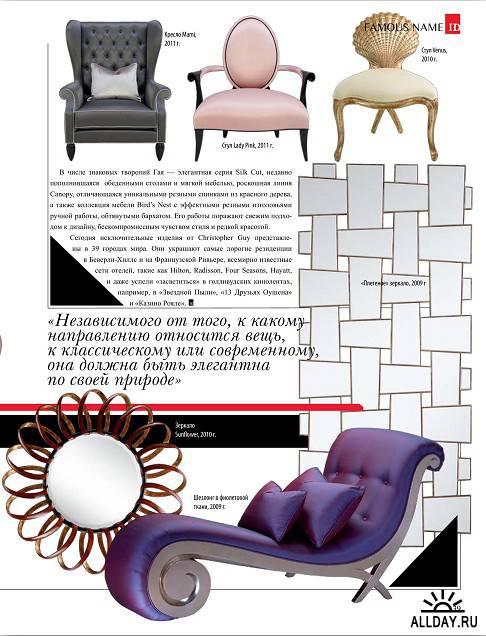 Interior Design №11 (ноябрь 2011)