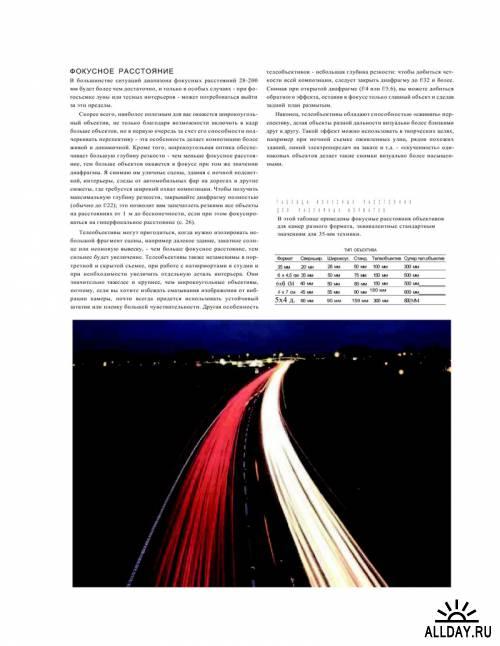 Сборник книг по фотографии: Ли Фрост (Lee Frost) (2002-2011) PDF, DjVu