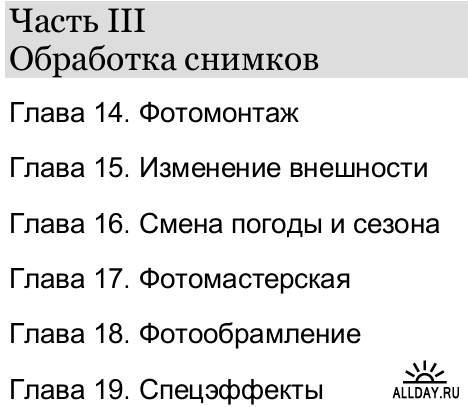 Гурский Ю. - Цифровая фотография. Трюки и эффекты