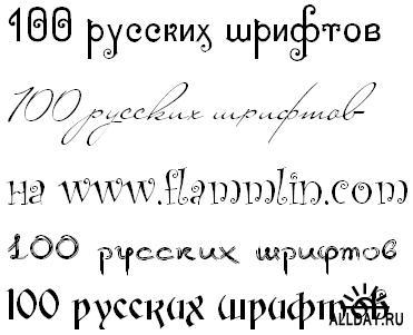 3 Сборника шрифтов