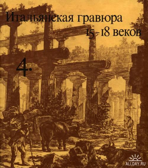 Очерки по истории и технике гравюры