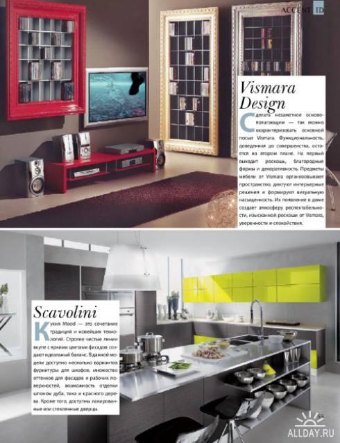 Interior Design №6 (Июнь 2011/Украина)