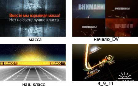 Футажи DV_Vhod Выпускной 2012