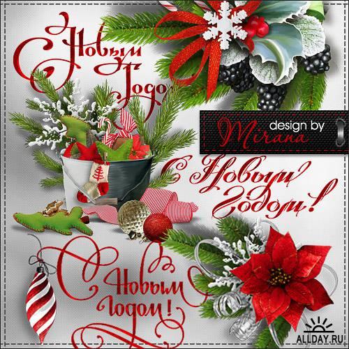 Красивые новогодние надписи - Christmas WordArt