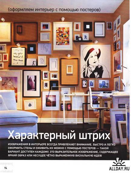 Идеи вашего дома №5 (май/2011)