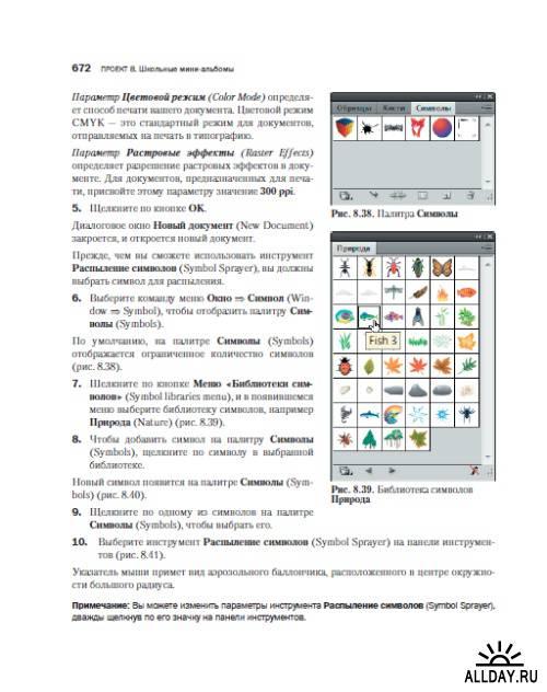М. А. Райтман. Визуальный дизайн: Основы графики и предпечатной подготовки с помощью инструментов Adobe
