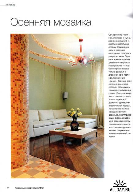 Красивые квартиры №11 (ноябрь 2012)