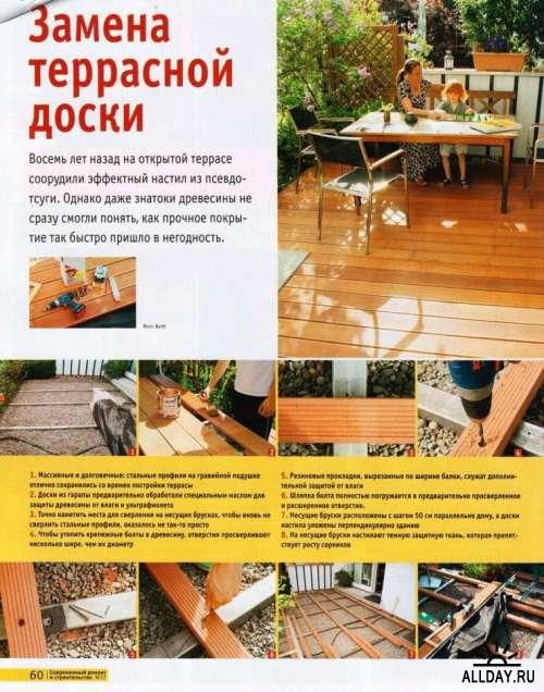Современный ремонт и строительство #3 (май/2012)