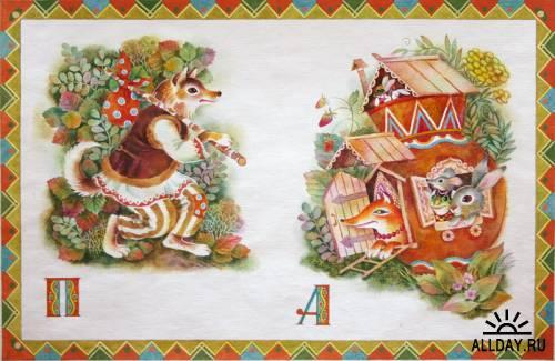 Иллюстратор Людмила Савостикова