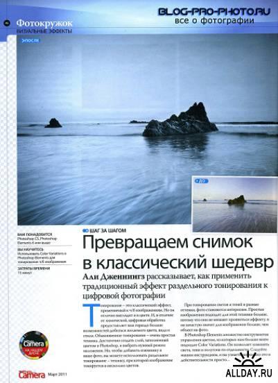 Digital Photo&Video Camera №3 (Март) 2011