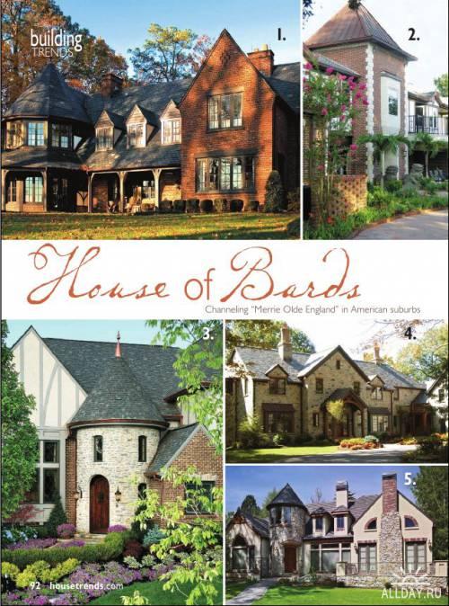 Подшивка журнала: Housetrends. 40 номеров (2009-2011) PDF