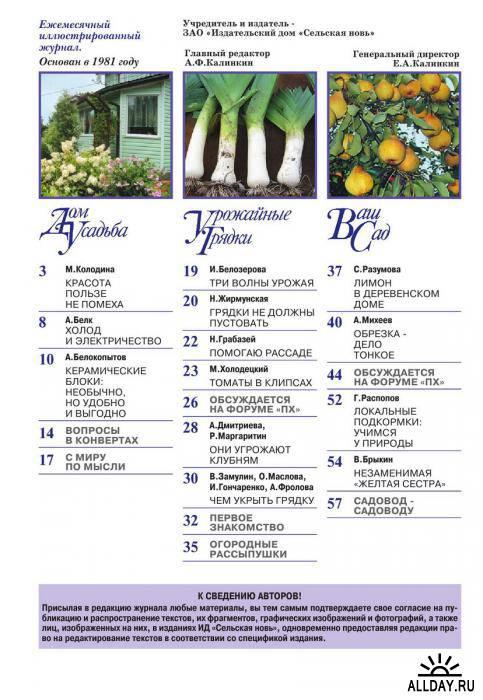 Приусадебное хозяйство #2 (февраль/2013)