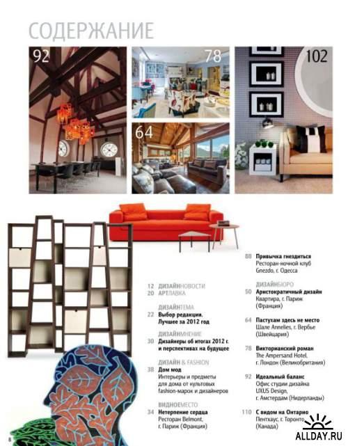 Domus Design #2 (февраль/2013)
