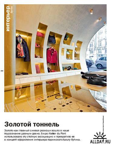 Салон №7-8 (июль-август 2012)