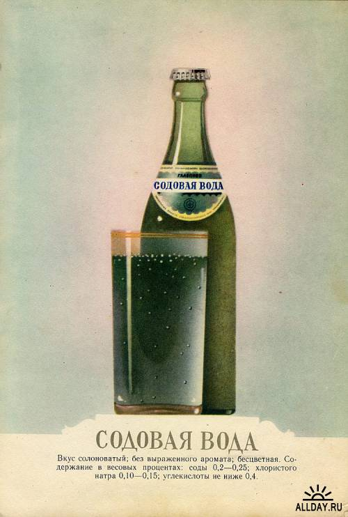 Пиво и безалкогольные напитки. Каталог 1957 г.