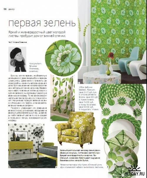 Калининградские дома №4 (апрель 2012)