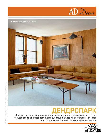 AD / Architectural Digest №11 (ноябрь 2012) Россия