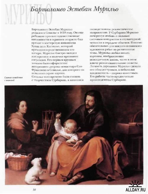 Сокровища живописи испанских музеев