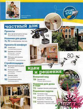 Мой любимый дом #7 (июль/2012)