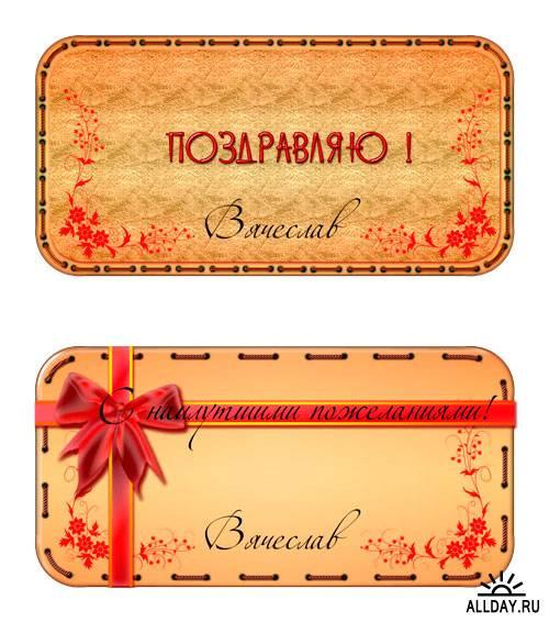 Подарочные карточки-вкладки Zer_009