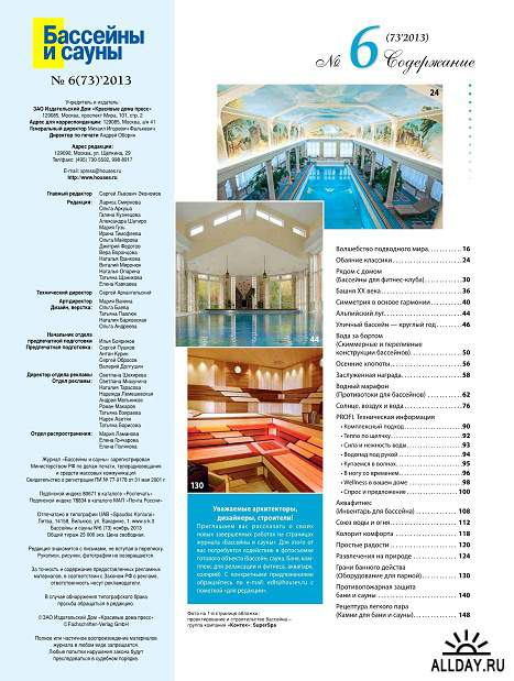 Бассейны и сауны №6 (73) ноябрь 2013