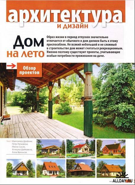 Murator №3 (март 2012)
