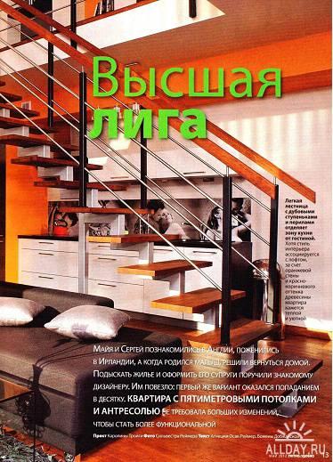 Уютно и удобно №5 (май 2012)