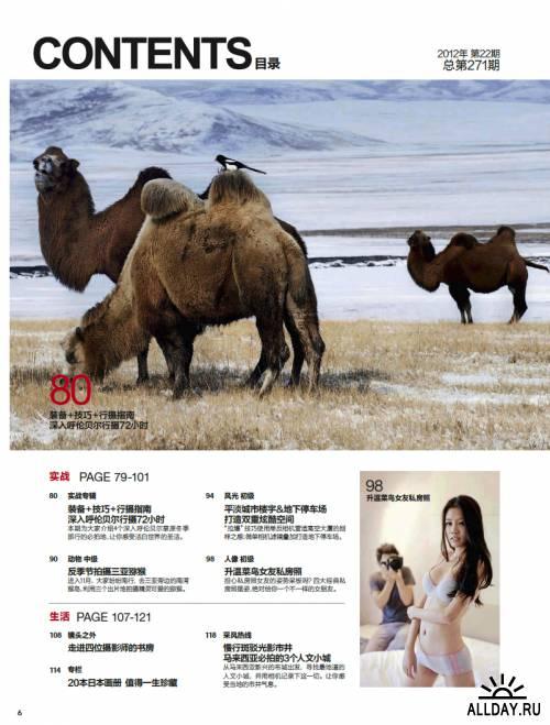 Photographers Companion November 2012 China