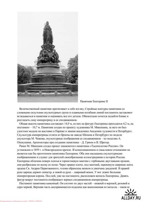 Каменное убранство Петербурга. Шедевры архитектурного и монументального искусства Северной столицы