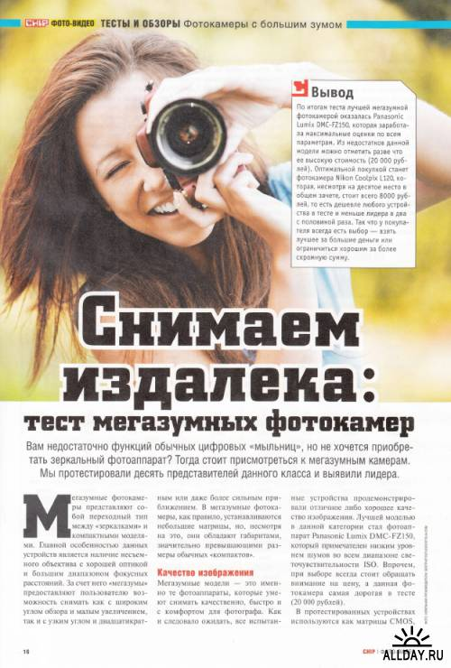 Chip. Спецвыпуск №1 (2012) Россия