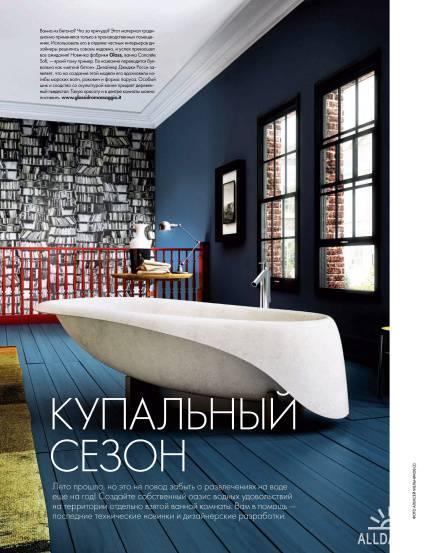 Elle Decoration №9 (сентябрь 2011)