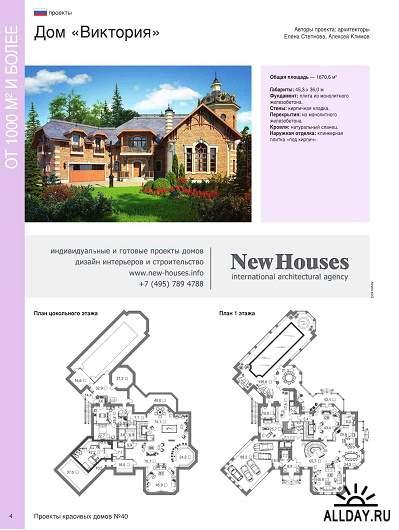 Проекты красивых домов №3 (40) октябрь 2013. 100 лучших коттеджей