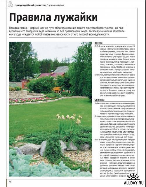 Загородный дом на все 100% №1 (март 2011)