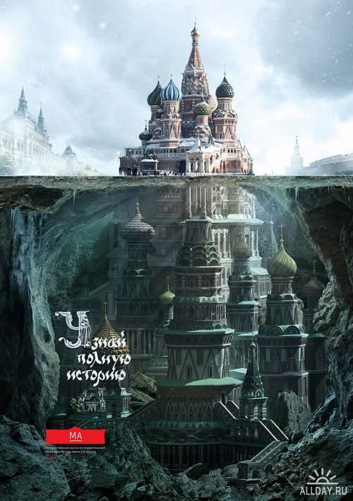 Креатив от Saatchi&Saatchi Russia