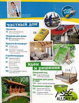 Мой любимый дом #8 (август/2012)