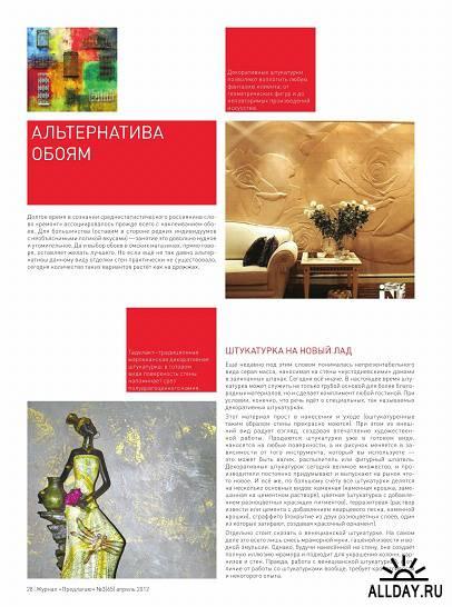 Мебель. Интерьер №3 (апрель 2012)