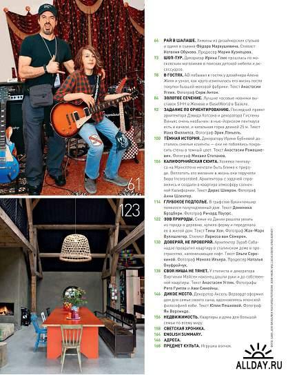 AD / Architectural Digest №8 (август 2013) Россия