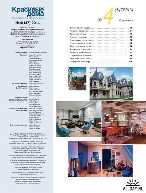 Красивые дома №4 (апрель 2014)