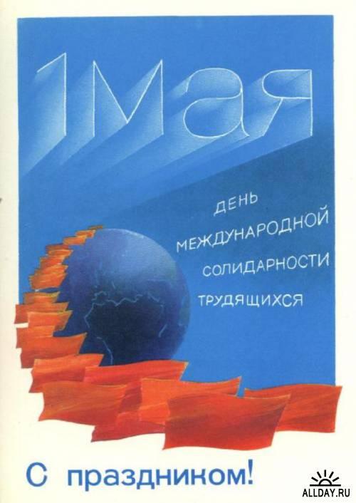 Первомайские открытки страны Советов