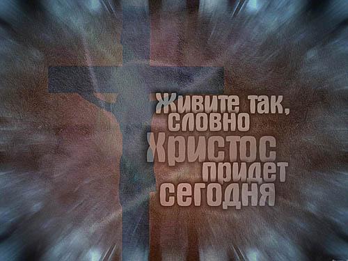 Разносторонний и славный мир Христианства - сокровища мудрости